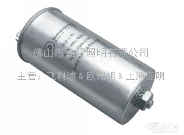 上海亚明30UF/540V电容 亚字牌启动电容