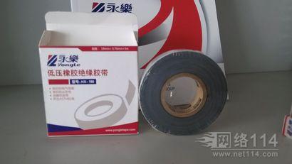 优质低压橡胶绝缘胶带