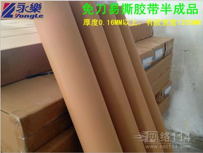 PVC免刀胶带 易撕胶带 包装胶带 压纹胶带