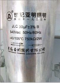 上海亚明 JLC 30UF/540V/-40~105℃防爆电容器查看原图(点击放大)