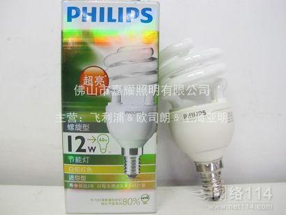 飞利浦迷你型节能灯5W 8W 12W 15W 螺旋型节能灯