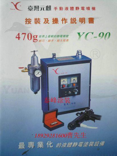 YC-90台湾元麒静电喷枪,元麒手动喷漆枪,YC90静电喷枪