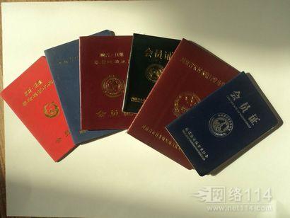 河南郑州凯莱证件证书厂山西证件证书厂喜贺市内新厂成立优惠活动!!