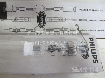 飞利浦进口MHN-SA 1800W/2000W运动球场灯管
