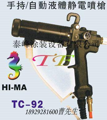 TC-92台湾海马静电喷漆枪,海马静电喷油枪,海马手动喷油枪
