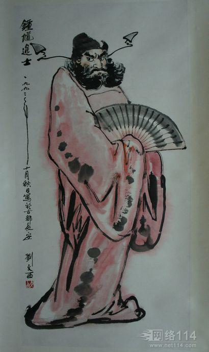 雅和画廊,收购刘文西作品,刘文西作品鉴定