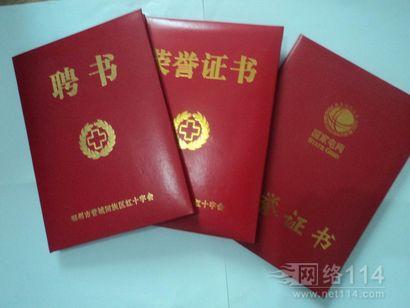 山西太原真皮证件证书印刷定做厂家凯莱证件证书厂