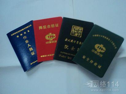 山东济南菏泽证件证书印刷厂家山东哪里有证件证书厂