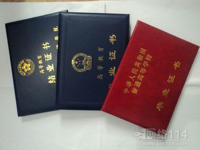 辽宁沈阳证件证书厂凯莱证件厂