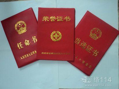 吉林长春真皮证件证书厂凯莱笔记本册厂