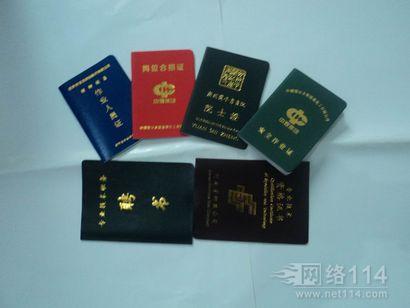 青海西宁证件证书印刷制作厂家凯莱证件证书厂家