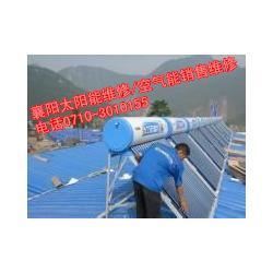 襄阳太阳能销售维修保养/空气能销售维修保养