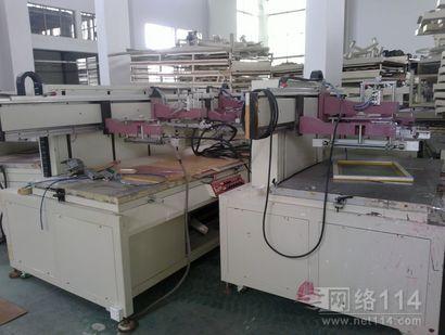 二手丝网印刷机烘道