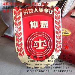 劳动仲裁徽制作,江西省大型挂徽制作,1.5米铝制烤漆仲裁徽定做