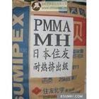 压克力PMMA日本住友耐气候影响性良好 汽车部件专用料(聚甲基丙烯酸甲酯#