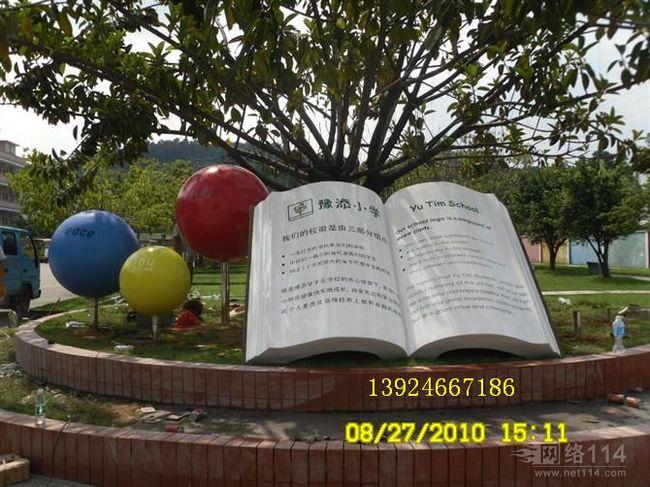深圳玻璃钢校园雕塑