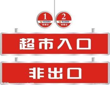 超市室内3M灯箱|超市3M喷绘布|禹城3M贴膜灯箱布
