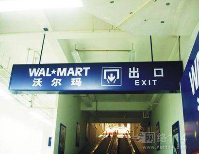 沃尔玛超市3M灯箱 连锁超市3M灯箱