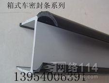 供应杭州车厢密封条厂家  供应杭州复合车厢车门密封条门胶条批发供应商
