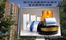供应珠海超宽PVC收缩膜,超宽收缩膜卷料,超宽收缩袋,加厚收缩膜