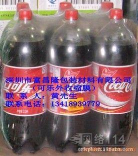 供应深圳宝安饮料收缩膜 PE收缩膜 PE包装收缩膜 加厚饮料包装膜
