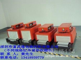 收缩包装机,热收缩包装机,加热收缩包装机,远红外收缩包装机