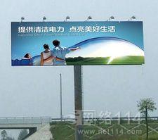 专业高炮广告牌制作,温州帝诚广告真情奉献,价格合理