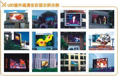 温州led电子显示屏-温州帝诚广告有限公司专业制作