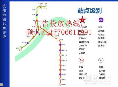 杭州地铁广告公司联系方式是多少/