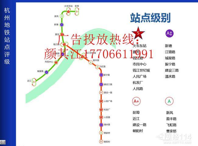 杭州地�F�V告公司�系方式是多少/