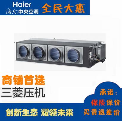 天津海尔商用中央空调风管机KFRd-120EW/H6302
