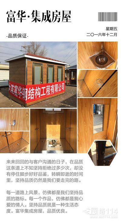 大连环保厕所 富华景观卫生间 欧式生态厕所制造商