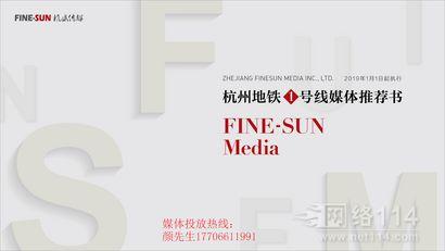 杭州地铁一号线2019年媒体刊例最新发布