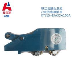 凸轮控制器触头KTJ15-100A触头联动台触头总成