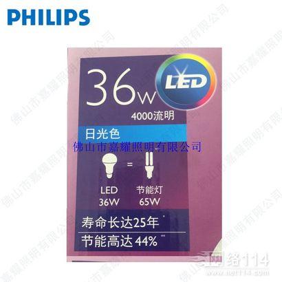 飞利浦36w/6500K日光色LED球泡E27 A125