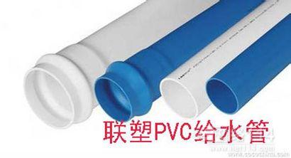惠州联塑代理商PVC联塑管