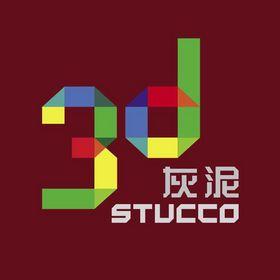 3D美国STUCCO灰泥网络直营店
