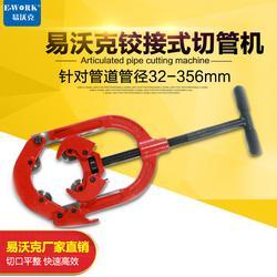 易沃克石油管道切管机铰接式切管机四刀片式管子割刀