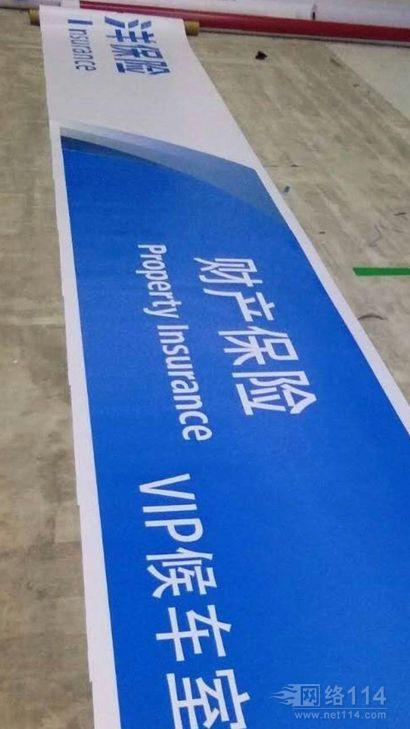 太平洋保险公司3M贴膜灯箱布制作_五莲太平洋保险公司3M灯箱