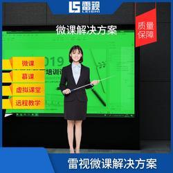 雷视电子交互绿板微课系统慕课系统