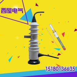 江西西屋电气12KV全绝缘封闭喷射式熔断器
