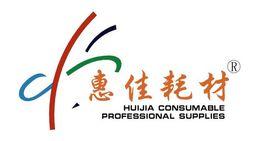 上海惠佳办公耗材有限公司