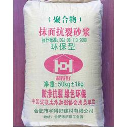 合肥抹面抗裂砂浆