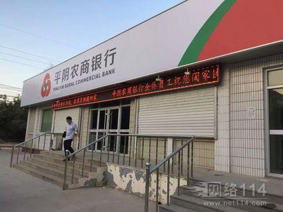 蒙阴县农商银行3M灯箱