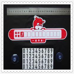 定做临时停车牌挪车牌软胶卡通PVC停车电话号码牌联系号码提