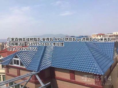 阳江合成树脂瓦 阳春树脂琉璃瓦 阳西车棚屋顶瓦 仿古瓦批发