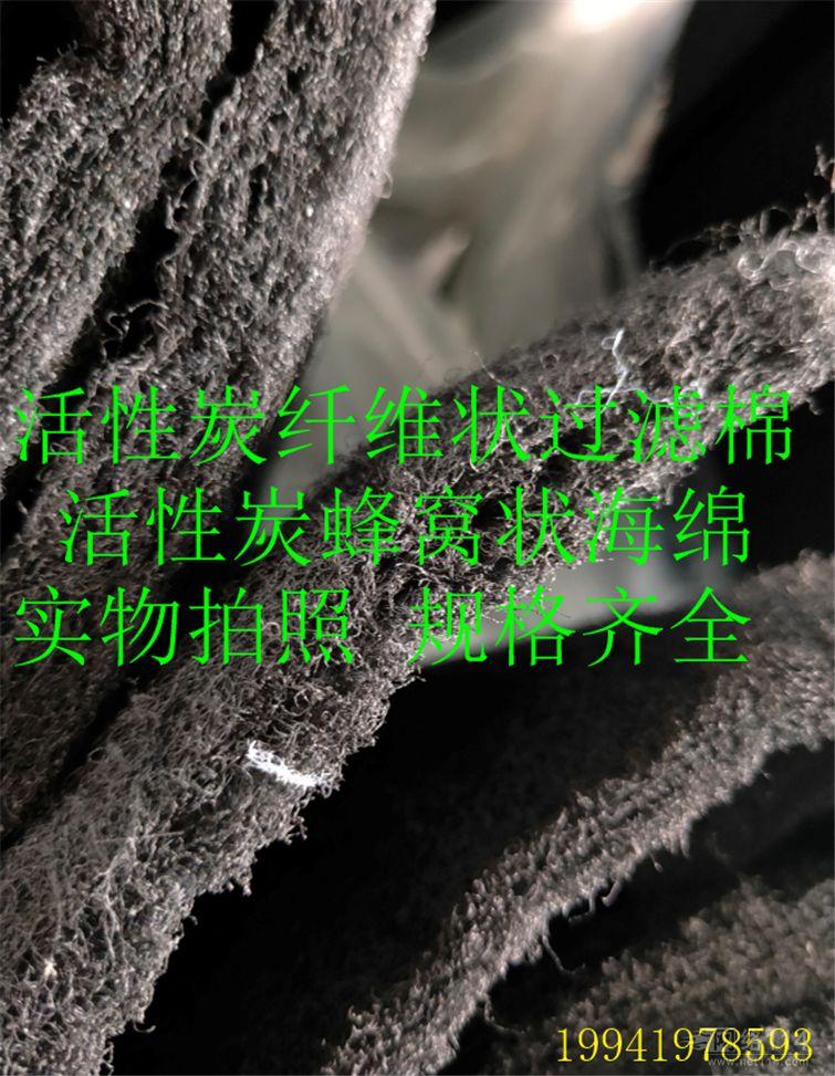 除味过滤棉厂家吉富森 汽车空调净化活性炭过滤海绵