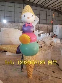 纤维雪糕模型制作玻璃钢冰淇淋公仔造型雕塑查看原图(点击放大)