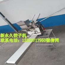 2018新款新永久全自动水饺机 仿手工饺子机