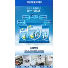 管道疏通剂,强效管道通渠粉,管道杀菌养护剂